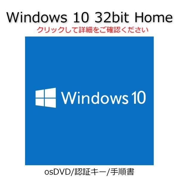 Windows 10 Home 32bit 認証可能 正規 OEM プロダクトキー インストールDVD/手順書/サポート付