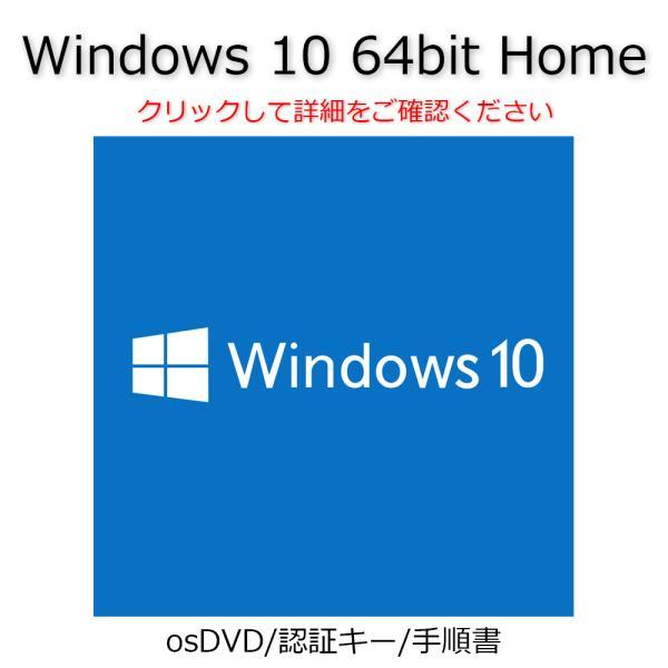 Windows 10 Home 64bit 認証可能 正規 OEM プロダクトキー インストールDVD/手順書/サポート付 ウィンドウズ アップデート