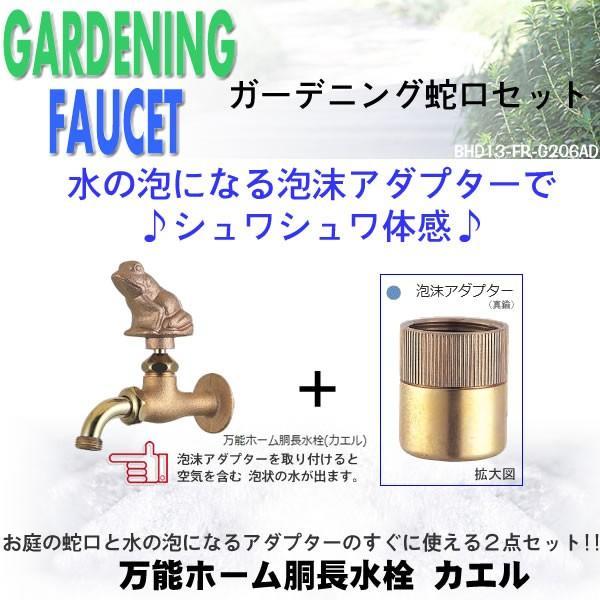 万能ホーム胴長水栓(カエル)-泡沫アダプター(真鍮)のセット BHD13-FR-G206AD 送料¥424|gadget-tack