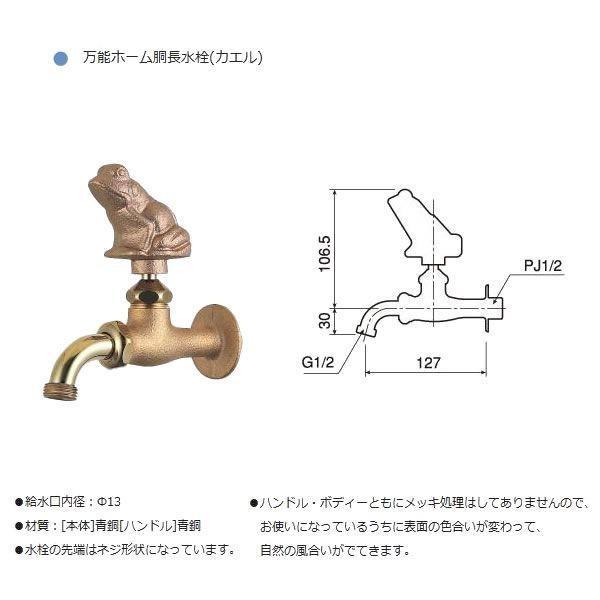 万能ホーム胴長水栓(カエル)-泡沫アダプター(真鍮)のセット BHD13-FR-G206AD 送料¥424|gadget-tack|02