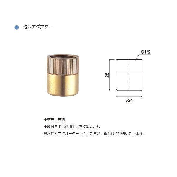 万能ホーム胴長水栓(カエル)-泡沫アダプター(真鍮)のセット BHD13-FR-G206AD 送料¥424|gadget-tack|03