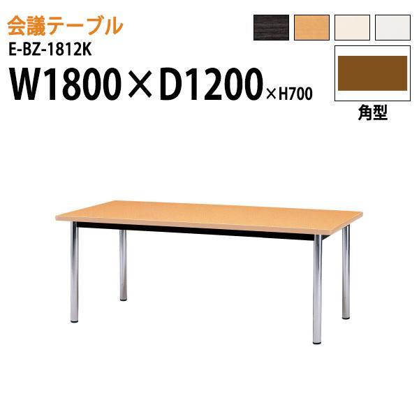 会議用テーブル E-BZ-1812K W1800xD1200xH700mm 会議テーブル おしゃれ ミーティングテーブル 長机 会議室|gadget-tack