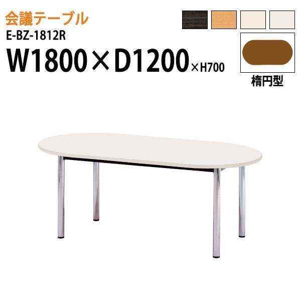 会議用テーブル E-BZ-1812R W1800xD1200xH700mm 会議テーブル おしゃれ ミーティングテーブル 長机 会議室|gadget-tack