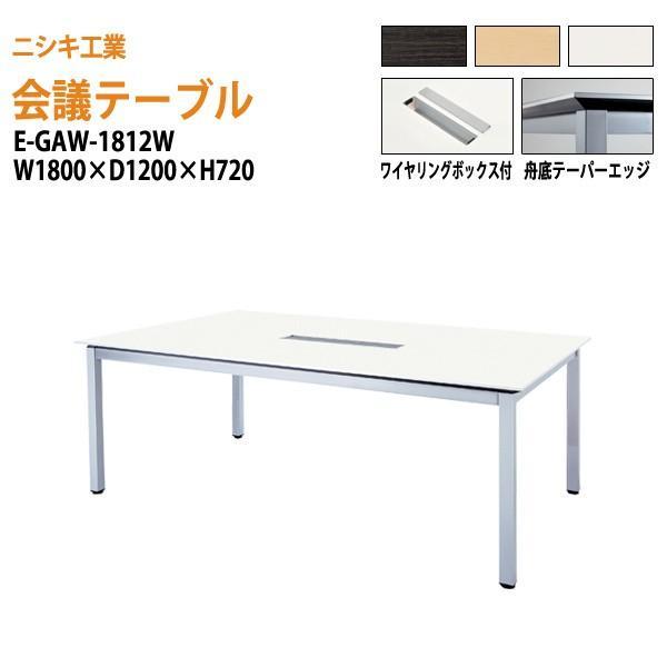 会議用テーブル E-GAW-1812W W1800xD1200xH720mm 配線ボックス付 会議テーブル おしゃれ ミーティングテーブル 長机 会議室 gadget-tack