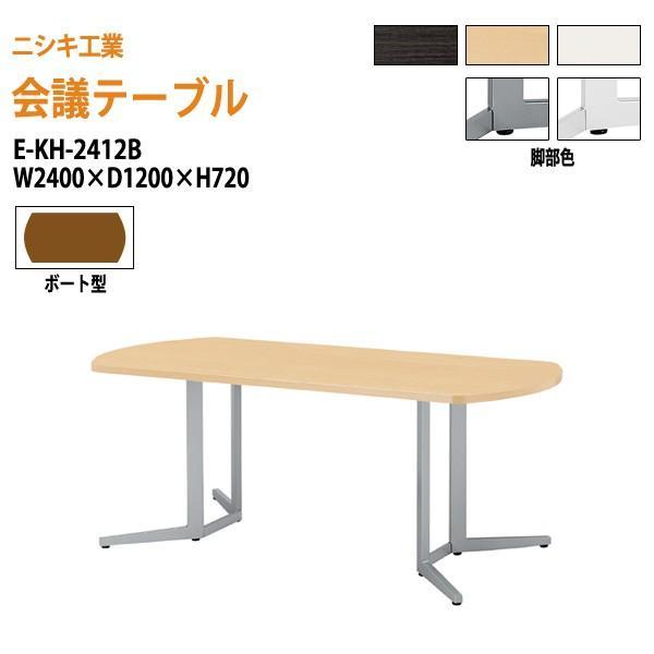 会議テーブル E-KH-2412B W240xD120xH72cm 会議用テーブル おしゃれ ミーティングテーブル 長机 会議室|gadget-tack