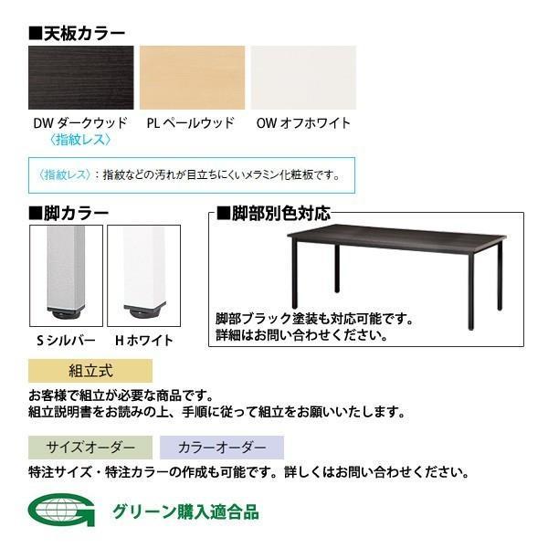 会議テーブル E-KH-2412B W240xD120xH72cm 会議用テーブル おしゃれ ミーティングテーブル 長机 会議室|gadget-tack|02