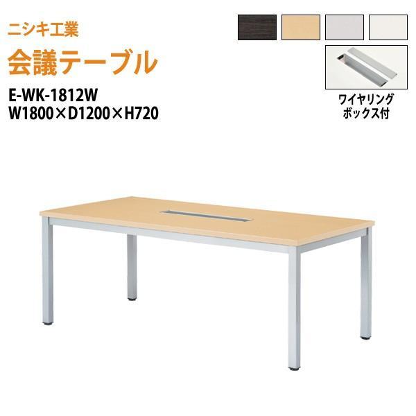会議用テーブル E-WK-1812W W1800xD1200xH720mm 配線ボックス付 会議テーブル おしゃれ ミーティングテーブル 長机 会議室|gadget-tack