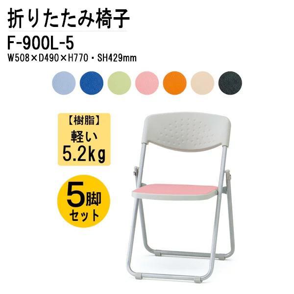 パイプイス 5脚セット F-900L W508xD490xH770mm パイプ椅子 折りたたみイス 折りたたみ椅子 ミーティングチェア TOKIO 藤沢工業|gadget-tack