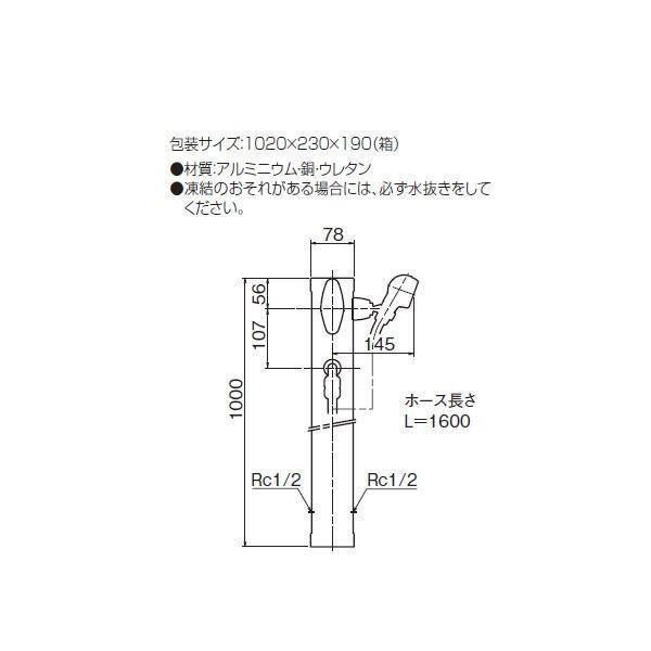 混合水栓柱 シャワー仕様 G101-KSS|gadget-tack|02