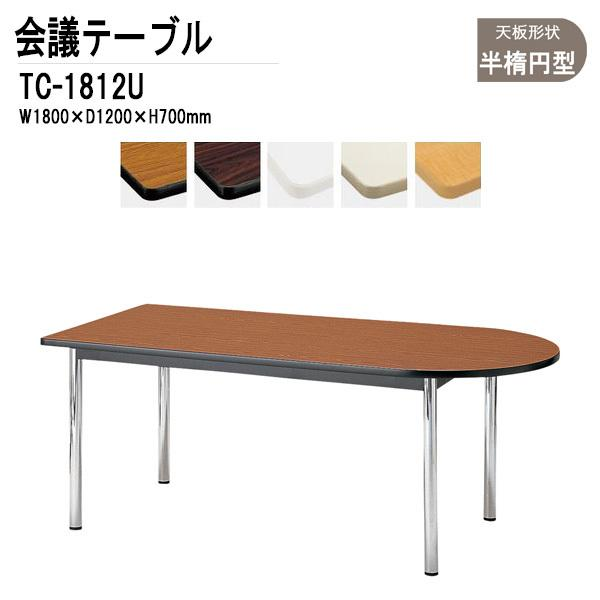 会議用テーブル TC-1812U W1800xD1200xH700mm 天板:半楕円型 会議テーブル おしゃれ ミーティングテーブル 長机 会議室|gadget-tack
