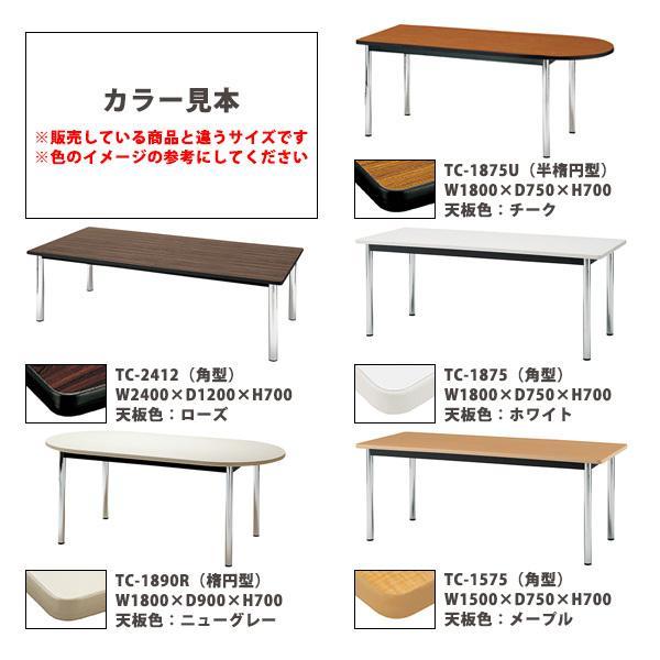 会議用テーブル TC-1812U W1800xD1200xH700mm 天板:半楕円型 会議テーブル おしゃれ ミーティングテーブル 長机 会議室|gadget-tack|04