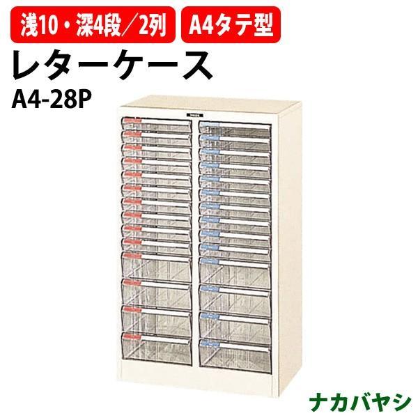 レターケース フロアケース A4-28P A4 浅型10段 深型4段×2 W53.7×D34.1×H88cm 書類 整理 棚 収納 ナカバヤシ