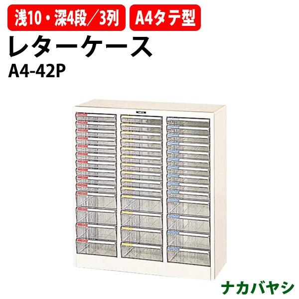レターケース フロアケース A4-42P A4 浅型10段 深型4段×3 W79.6×D34.1×H88cm 書類 整理 棚 収納 ナカバヤシ