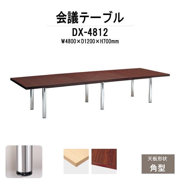 会議テーブル  DX-4812 W4800xD1200xH700mm 天板:角型  会議用テーブル ミーティングテーブル 長机 おしゃれ|gadget