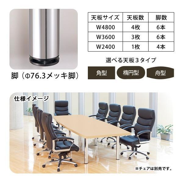 会議テーブル  DX-4812 W4800xD1200xH700mm 天板:角型  会議用テーブル ミーティングテーブル 長机 おしゃれ|gadget|03