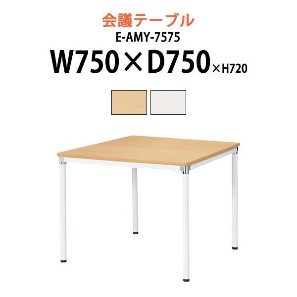 会議用テーブル E-AMY-7575 W750×D750×H720mm 角型  会議テーブル ミーティングテーブル 長机 会議室 会議机