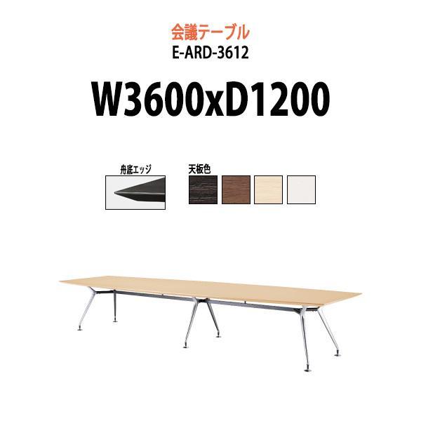 会議テーブル E-ARD-3612 W360xD120xH72cm スタンダードタイプ 会議用テーブル おしゃれ ミーティングテーブル 長机 会議室|gadget