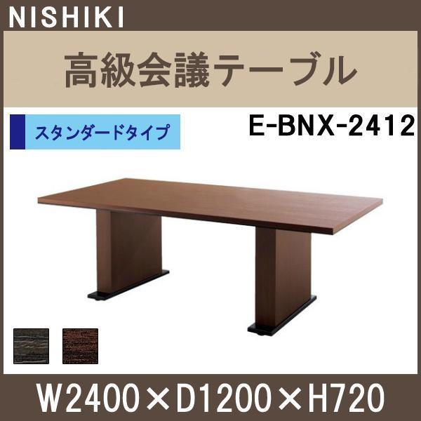 大型会議用テーブル E-BNX-2412 W240×D120×H72cm スタンダードタイプ 会議テーブル おしゃれ ミーティングテーブル 長机 会議室|gadget