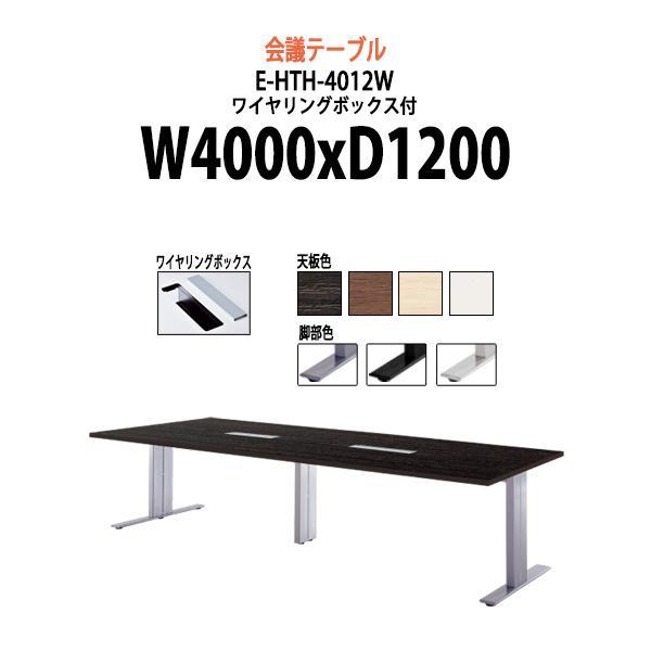 大型会議用テーブル E-HTH-4012W W4000xD1200xH720mm 配線ボックス付 会議テーブル おしゃれ ミーティングテーブル 長机 会議室 高級|gadget