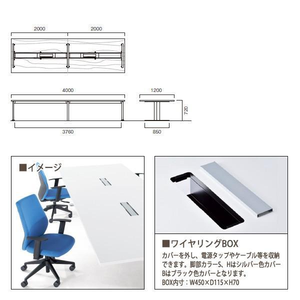 大型会議用テーブル E-HTH-4012W W4000xD1200xH720mm 配線ボックス付 会議テーブル おしゃれ ミーティングテーブル 長机 会議室 高級|gadget|03