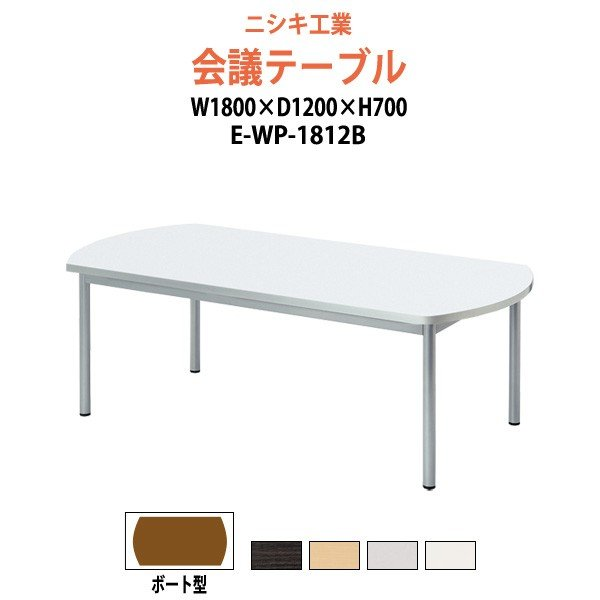 会議テーブル E-WP-1812B W1800xD1200xH700mm ボート型 会議用テーブル おしゃれ ミーティングテーブル 長机 会議室|gadget