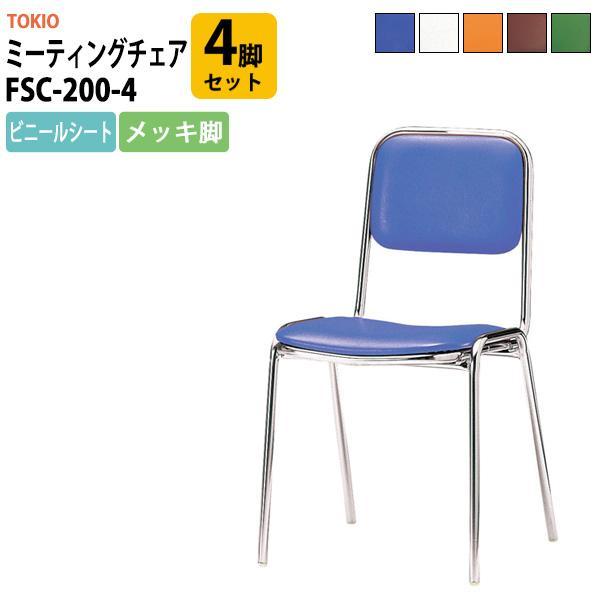 会議椅子 4脚セット FSC-200-4 W423xD492xH761mm ビニールシート 4本脚タイプ ミーティングチェア 会議用イス 会議用いす
