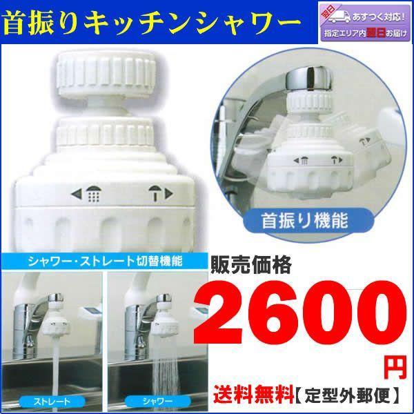 首振り節水キッチンシャワーHV-203SV