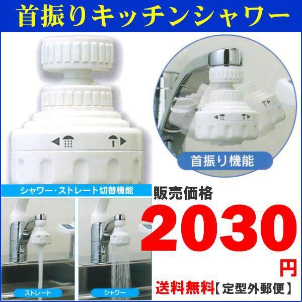 首振り節水キッチンシャワーHV-203SV節水アダプター