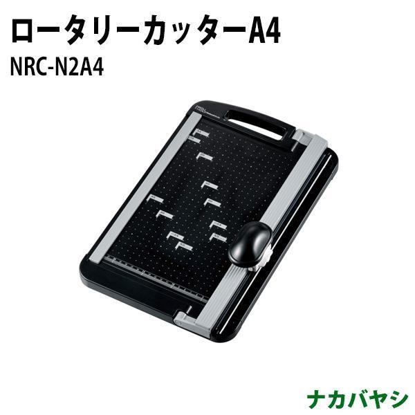 持ち運びに便利 ロータリーカッターA4 NRC-N2A4 ブラック W264xD411xH77mm