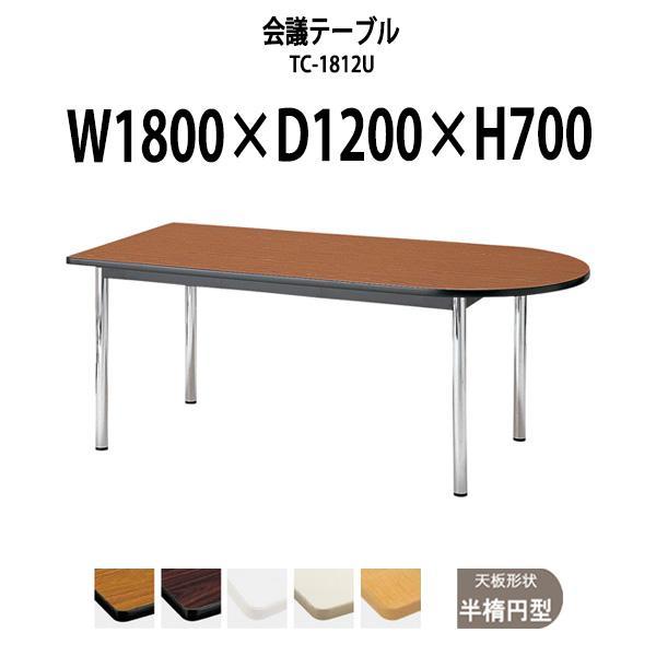 会議テーブル TC-1812U W1800xD1200xH700mm 天板:半楕円型 会議用テーブル おしゃれ ミーティングテーブル 長机 会議室|gadget