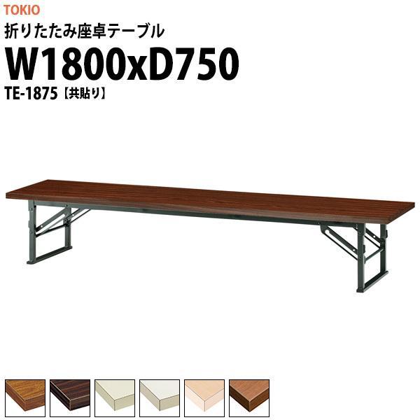折りたたみテーブル 座卓 TE-1875 (共貼り) W1800XD750XH330mm (共貼り