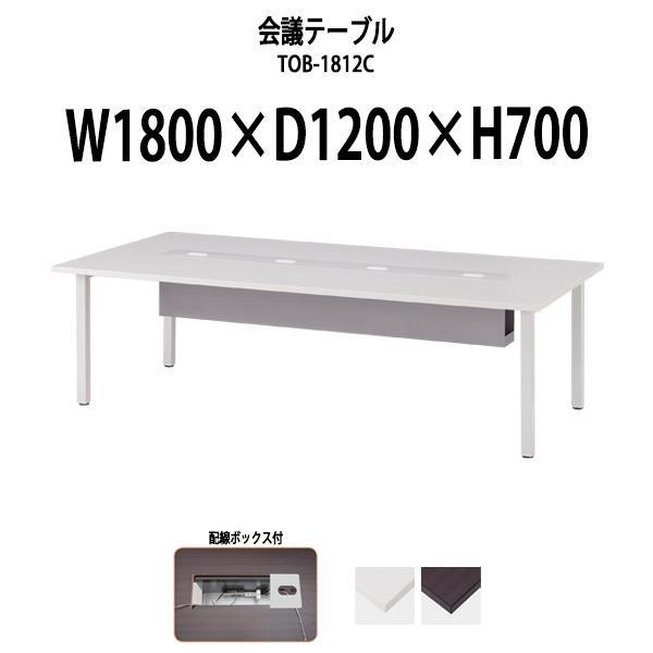 会議テーブル TOB-1812C W1800xD1200xH700mm 大型配線ボックス付 会議用テーブル おしゃれ ミーティングテーブル 長机 会議室|gadget