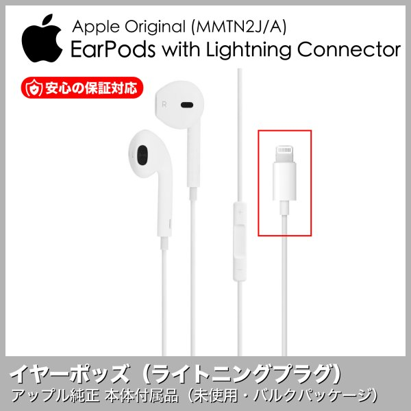 Apple 純正 EarPods with Lightning Connector ライトニング イヤホン iPhone アップル アイフォン イヤーポッズ イヤーポッド MMTN2J/A