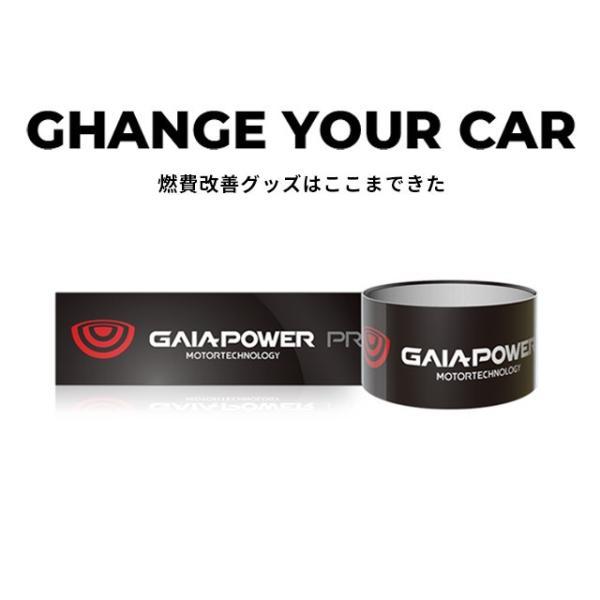 車のトルクアップ・燃費向上グッズ『ガイアパワー・プロ(GAIAPOWER PRO)』|gaiapower