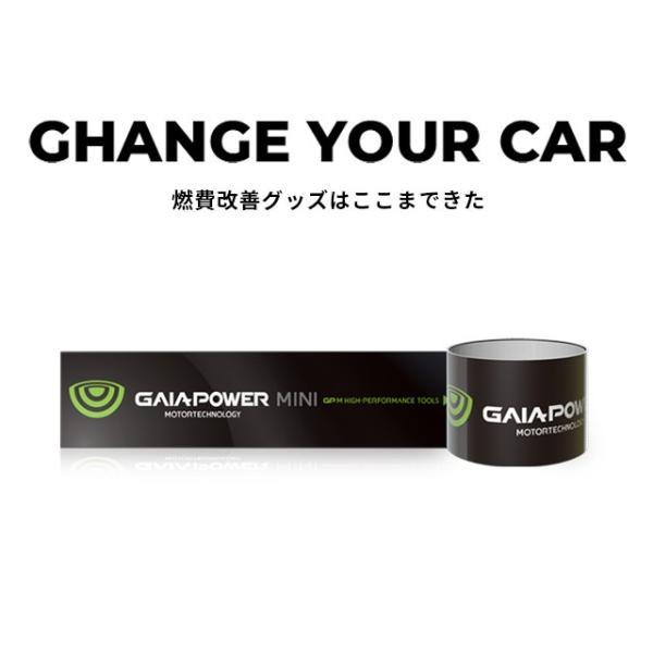車のトルクアップ・燃費向上グッズ『ガイアパワー・ミニ(GAIAPOWER MINI)』 gaiapower