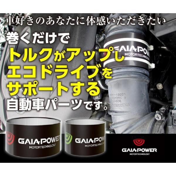 車のトルクアップ・燃費向上グッズ『ガイアパワー・ミニ(GAIAPOWER MINI)』 gaiapower 02