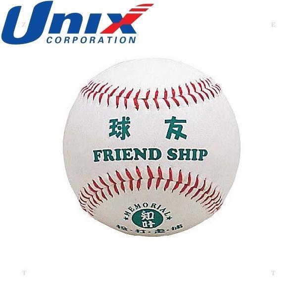 ◆◆○送料無料 定形外発送 <ユニックス> Unix お守りボールシリーズ 球友 記念品 野球 (BB78-08) BB7808