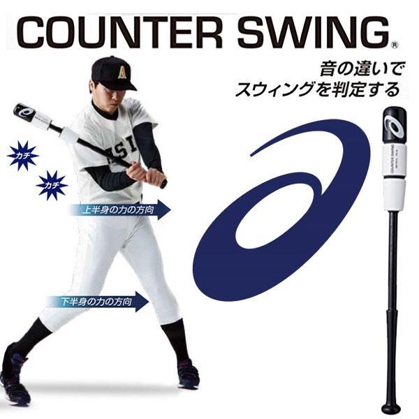 即納可★ 【asics】アシックス カウンタースイング COUNTER SWING トレーニングバット BBTRS2|gainabazar