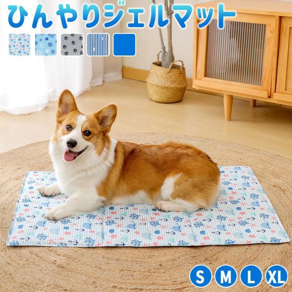|ペットベッド マット 夏 ひんやり 小型犬 中型犬 大型犬 猫用 クールマット シート 涼しい 冷…