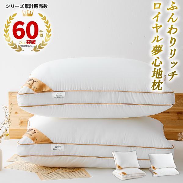 ホテル枕2セットまくらホテルスタイル枕ホテル仕様快眠枕洗える安眠安眠枕いびき防止綿100%横向き寝返りプレゼント丸洗い 新生活4
