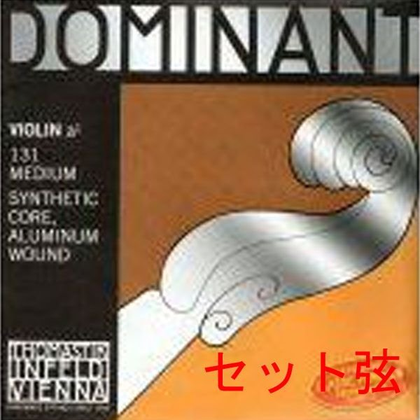 Thomastik Infeld Dominant ドミナント バイオリン弦 セット [4/4〜1/16] gakki-mori