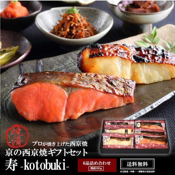 【 寿 】【 温めるだけの京の西京焼 6切詰め合わせ】 父の日 2021 父の日 2021 2021年 プレゼント ギフト 食べ物 おつまみ 送料無料 ギフトセット 食品 父親 魚