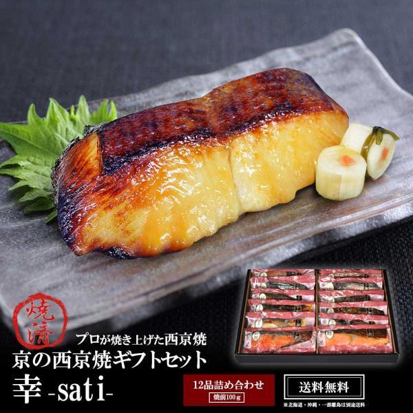 【 幸 】【 温めるだけの京の西京焼 12切詰め合わせ】 父の日 2021 父の日 2021 2021年 プレゼント ギフト 食べ物 おつまみ 送料無料 ギフトセット 食品 父親 魚