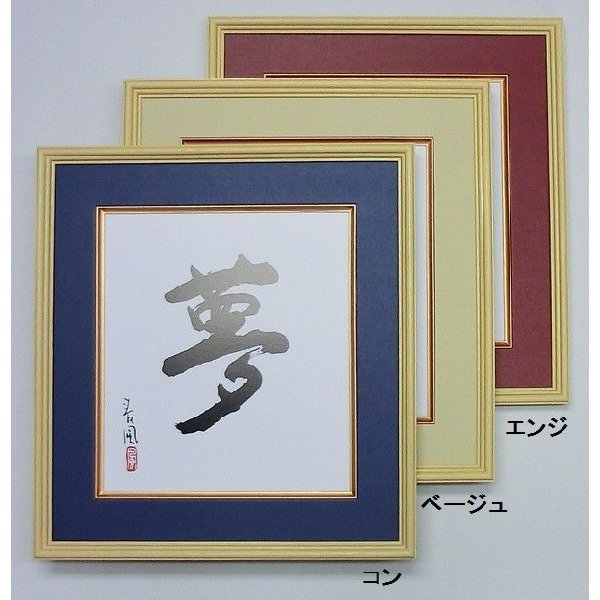 K-80 木製色紙用額縁|gakubutiya