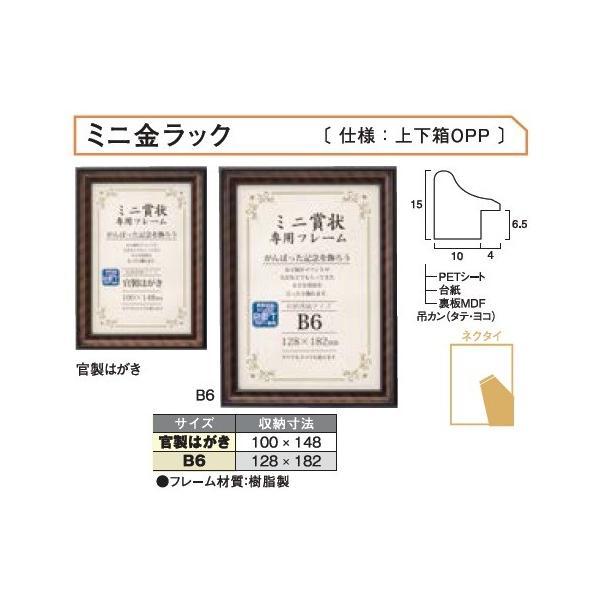ミニ金ラック 官製はがき 樹脂製 賞状額  (100×148mm)