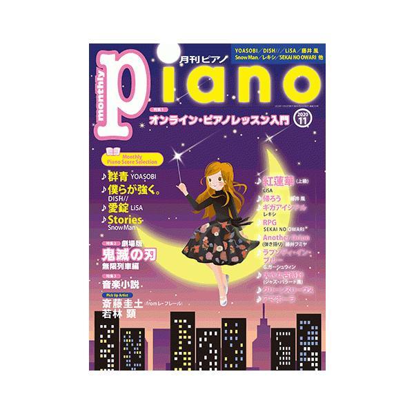 雑誌 月刊ピアノ 2020年11月号