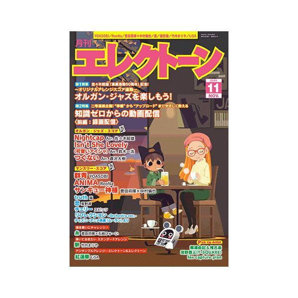 楽譜月刊エレクトーン2020年11月号