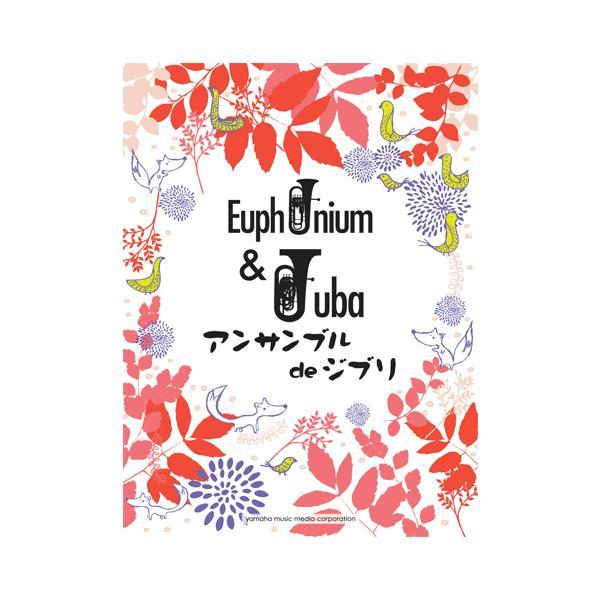 楽譜 ユーフォニアム/チューバ ユーフォニアム&チューバ ユーフォニアム&チューバアンサンブル de ジブリ