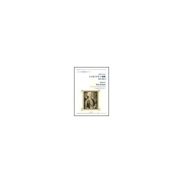 楽譜 クヴァンツ/トリオソナタ ハ長調 QV2:Anh. 3(リコーダー用伴奏CDブック)(グレートクラシックス)