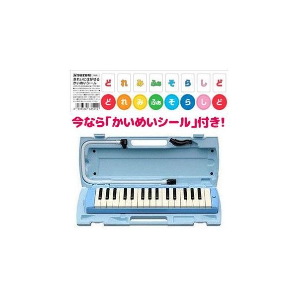 ヤマハYAMAHAピアニカP-32Eブルー鍵盤数:32音域:f〜c'''鍵盤ハーモニカ